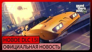Новое летнее обновление в GTA Online | Новые машины | Benny's вернулся  !