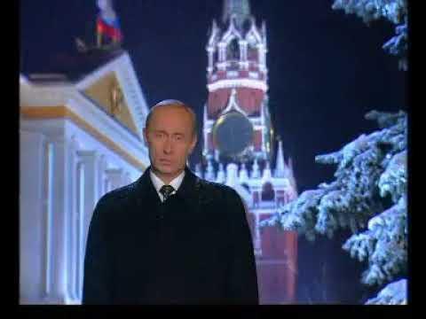 Новогоднее обращение 2000 кгражданам России Президента РФ Владимира Путина