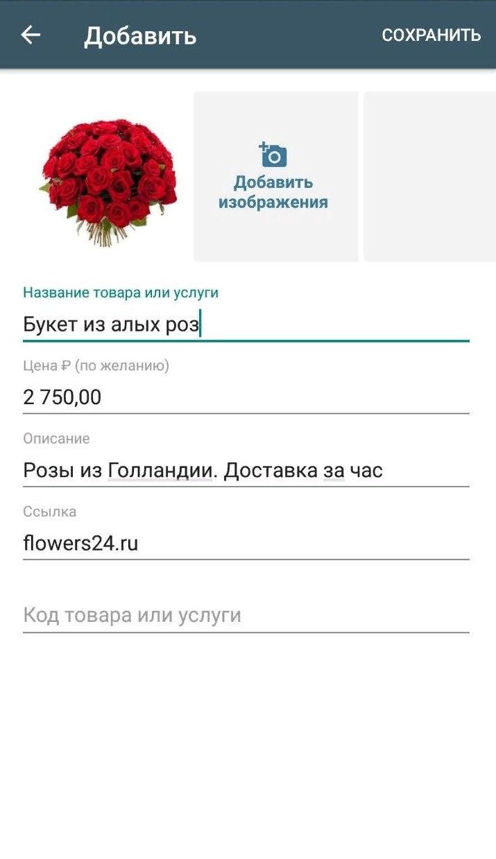 Как продвигать бизнес с WhatsApp: создаем профиль компании и настраиваем рекламу, изображение №5