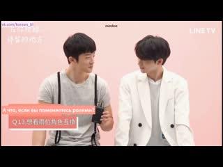Интервью Чан ЫйСу и Хан ГиЧана для «Line TV Taiwan» Часть 2 (рус.суб.)