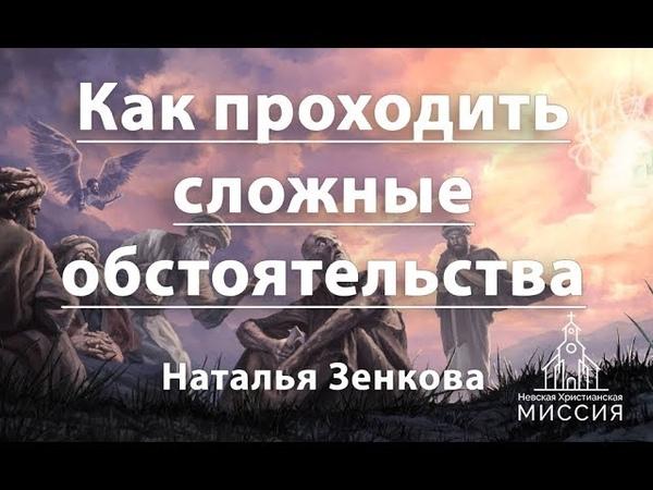 Как проходить сложные обстоятельства. Наталья Зенкова. 26.05.19 [НХМ]