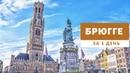Брюгге за 1 день история достопримечательности и лучшие вафли Бельгии