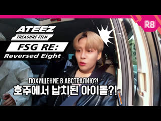 [] ATEEZ TREASURE FILM EP.1 (teaser)