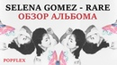 Selena Gomez Rare   ОБЗОР АЛЬБОМА