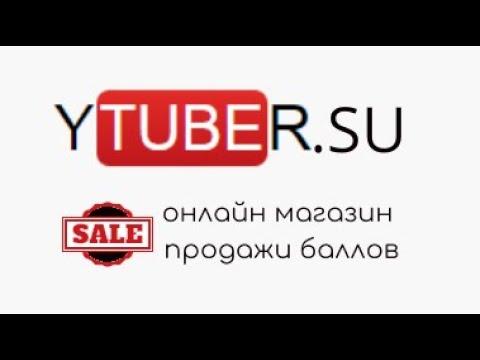 Ytuber.su - онлайн магазин, купить ютубер (ytuber) баллы до 80% дешевле, чем на сайте ytuber.ru!