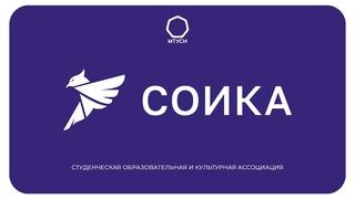 SkillBuilding «СОИКА»