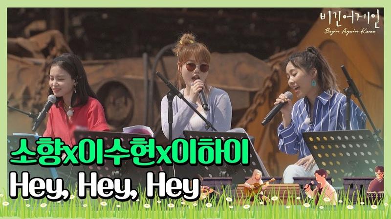🎤 함께 즐겨 더 신나는 소향 Sohyang x이수현 Lee Su hyun x이하이 Lee Hi 의 ′Hey, Hey, Hey′♪ 〈비긴어게인 코리아〉 6회