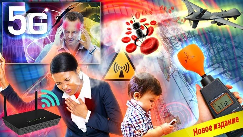 Альцион Плеяды 68 Электромагнитные излучения Электрочувствительность СВЧ Сеть 5G Нанотехнология