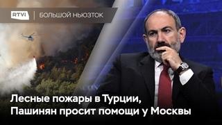 Горят турецкие курорты, Россия летит на Синай, Пашинян зовет русских солдат