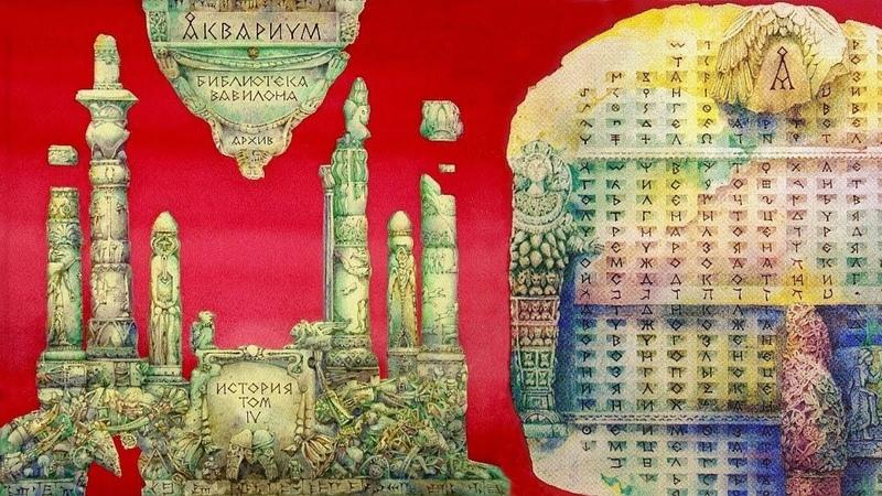 ÅКВАРИУМ Библиотека Вавилона История Аквариума Том IV 1993 Архив