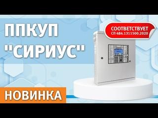Обзор нового прибора ППКУП Сириус от ЗАО НВП Болид