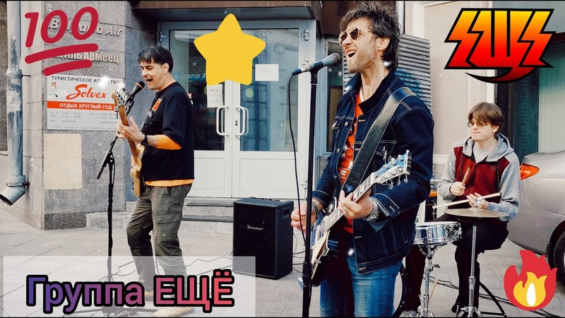 Livin' On A Prayer Bon Jovi Группа ЕЩЁ Группа ЕЩЕ Москва Уличные музыканты 2021