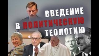 """""""Введение в политическую теологию"""" — стрим с теологом Андреем Шишковым"""