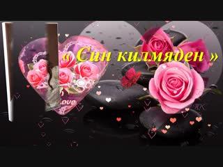 """""""Син килмяден.."""" исп. Айгуль Сагынбаева."""