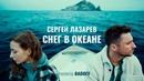 Сергей Лазарев - Снег в океане Премьера клипа 2021