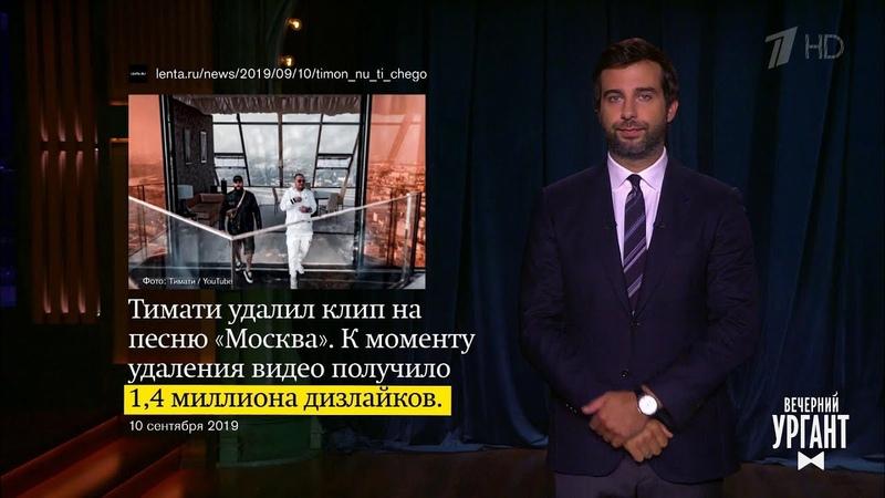 Об извинениях Тимати и Гуфа выступлении Димы Билана и подарке Александру Лукашенко от Илона Маска