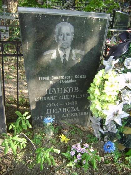 Герой Советского Союза Панков М.А., изображение №7