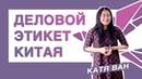Деловой Этикет Китая - Катя Ван