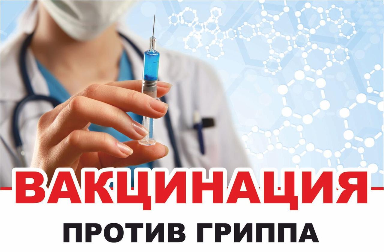 О вакцинации против гриппа в городе Таганроге осенью 2020 года