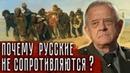 Почему русские не сопротивляютсяВладимирКвачков РусскийМарш2019 ОккупационнаяВласть