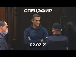 Суд по делу Навального. Продолжение спецэфира