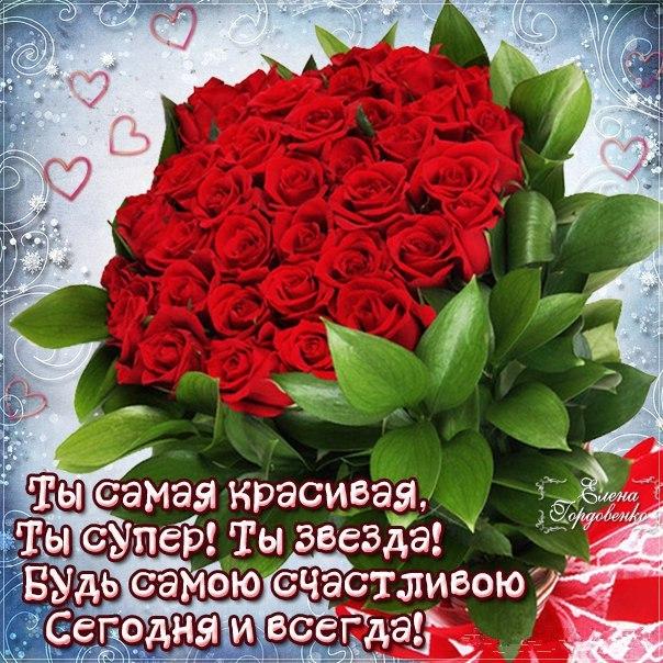 Будь самой красивой и самой желанной поздравления