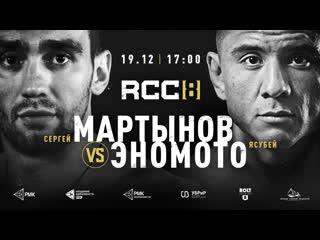 RCC 8 | LIVE | Эномото vs Мартынов | Гончаров vs Вязигин | Прямая трансляция