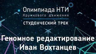 О заданиях финала студенческого трека и истории геномного редактирования - Иван Вохтанцев