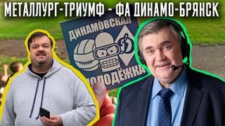 Обзор местечковой зарубы голосом любимых комментаторов / Василий Уткин, Юрий Розанов