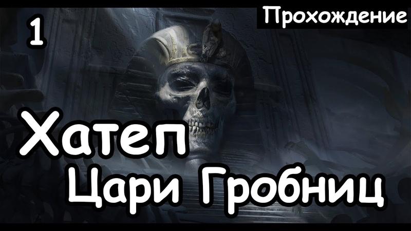 Хатеп Изгнанники Нехека Цари гробниц Легенда ч 1 Total War Warhammer 2