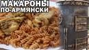 МАКАРОНЫ ПО-АРМЯНСКИ в КАЗАНЕ. Рецепт жареных макарон с курицей.
