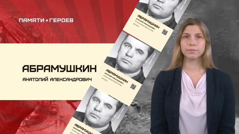 Эвелина Саломатова о подвиге Анатолия Абрамушкина