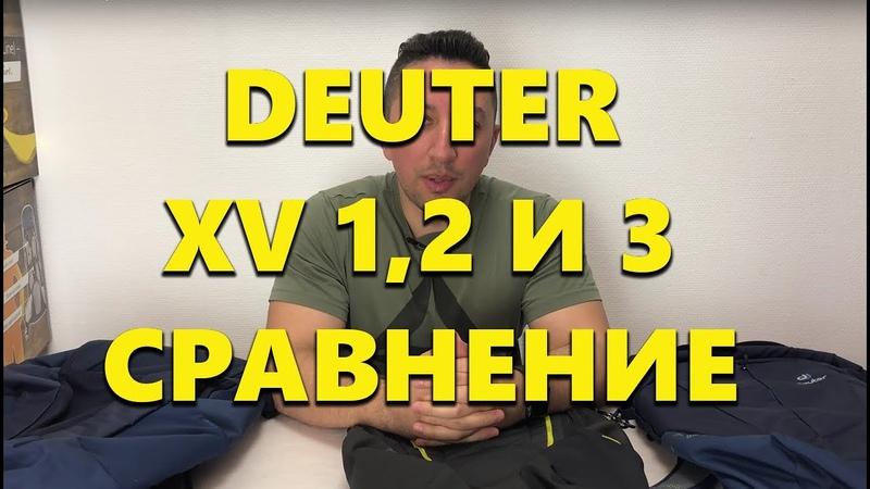 Обзор рюкзаков Deuter XV1, XV2 и XV3.