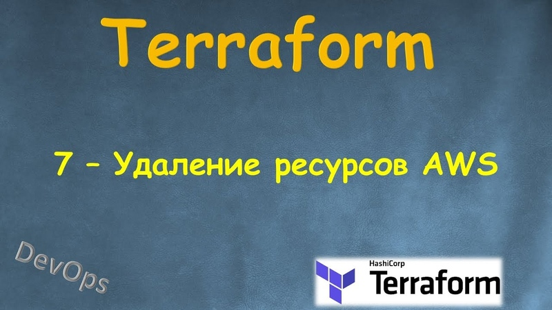 7 Terraform Удаление ресурсов AWS