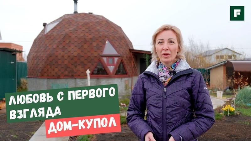 Дом купол для девушки с характером из Самары сколько стоит мечта FORUMHOUSE