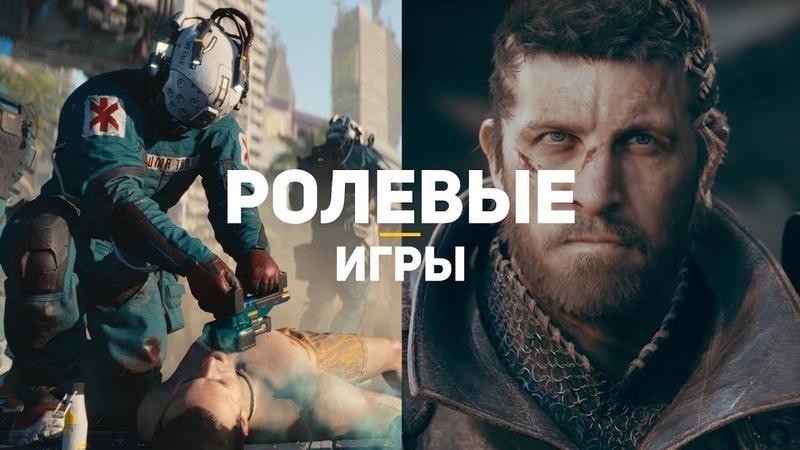 15 самых ожидаемых RPG 2019-2020. Часть 1
