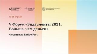 Фестиваль ЕndowFest, день 1