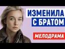 ИЗМЕНИЛА С БРАТОМ Фильм