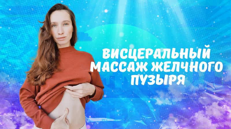 Висцеральный массаж желчного пузыря Желчегонный массаж Орлова Даша