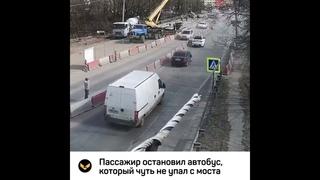 В Рязани пассажир остановил автобус, который чуть не упал с моста