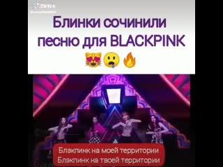 Блинки починили песню для BLACKPINK