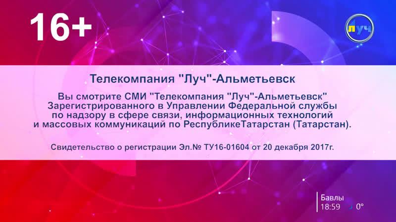Live Телеканал Луч Альметьевск