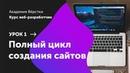 Урок 1. Полный цикл создания сайтов Курс Веб разработчик Академия верстки