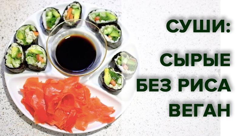 СЫРОЕДЧЕСКИЕ ВЕГАНСКИЕ СУШИ РОЛЛЫ ПРОСТОЙ И ВКУСНЫЙ РЕЦЕПТ Raw Vegan Sushi