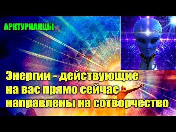АРКТУРИАНЦЫ ОГРОМНЫЙ ЗНАК ИЗ ВСЕЛЕННОЙ Эра Возрождения