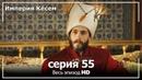 Великолепный век Империя Кёсем серия 55