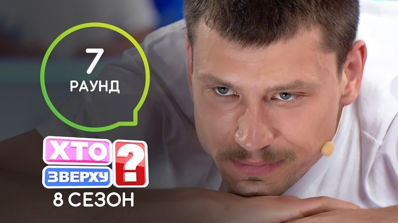 Дима Каднай опять под ударом – Хто зверху? Сезон 8. Выпуск 8. Раунд 7
