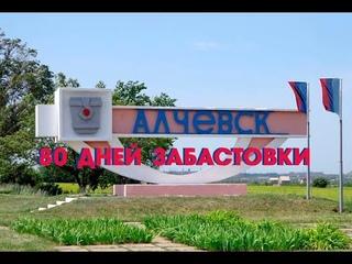 АЛЧЕВСК. 80 ДНЕЙ ЗАБАСТОВКИ