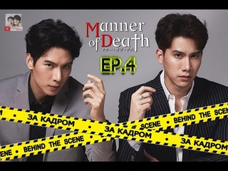 [ENG & RUS sub] Manner of Death ep.4 - Behind the scene - subtitles