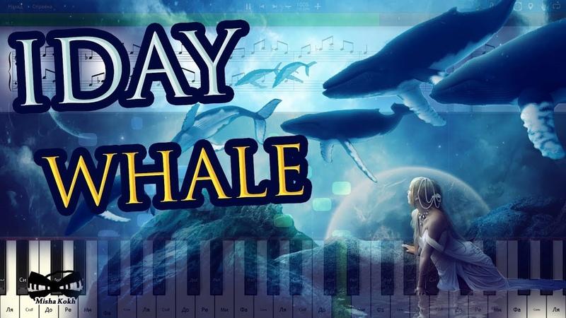 Iday whale на пианино Synthesia cover Ноты и MIDI